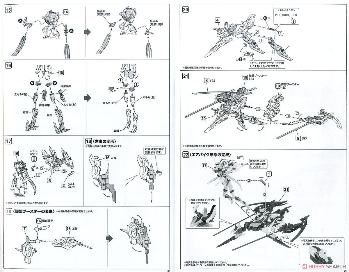 【再販】フレームアームズ・ガール『フレズヴェルク=アーテル』プラモデル-048