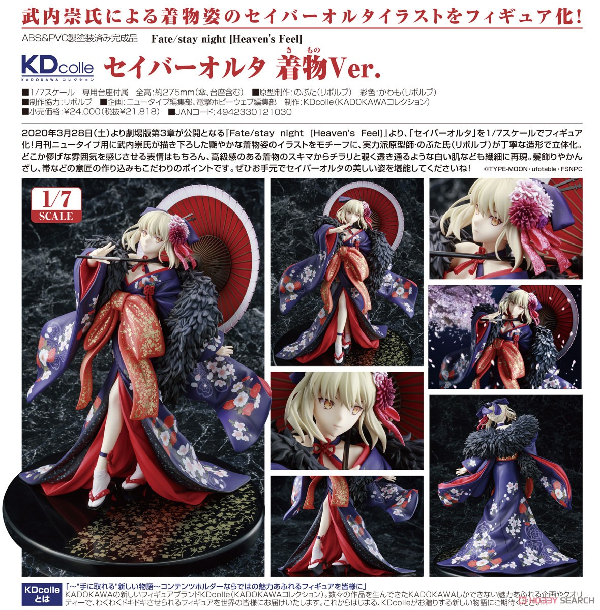KDcolle『セイバーオルタ 着物Ver.』Fate/stay night [Heaven's Feel] 1/7 完成品フィギュア-013