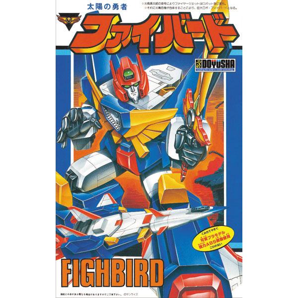 太陽の勇者ファイバード『復刻版 太陽の勇者 ファイバード』プラモデル-001