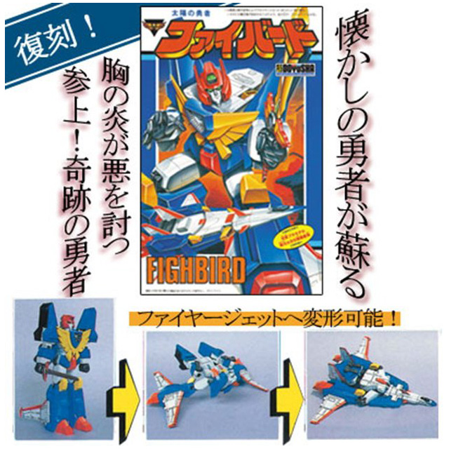 太陽の勇者ファイバード『復刻版 太陽の勇者 ファイバード』プラモデル-002