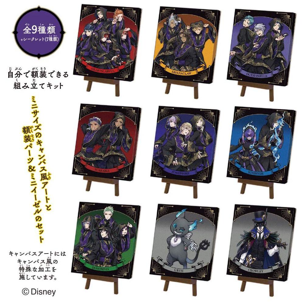 【食玩】ツイステ『ミニキャンバスアート/ツイステッドワンダーランド』10個入りBOX-001