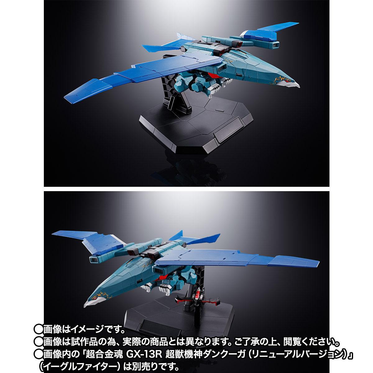 【限定販売】超合金魂 GX-94『ブラックウイング』超獣機神ダンクーガ 可変可動フィギュア-002