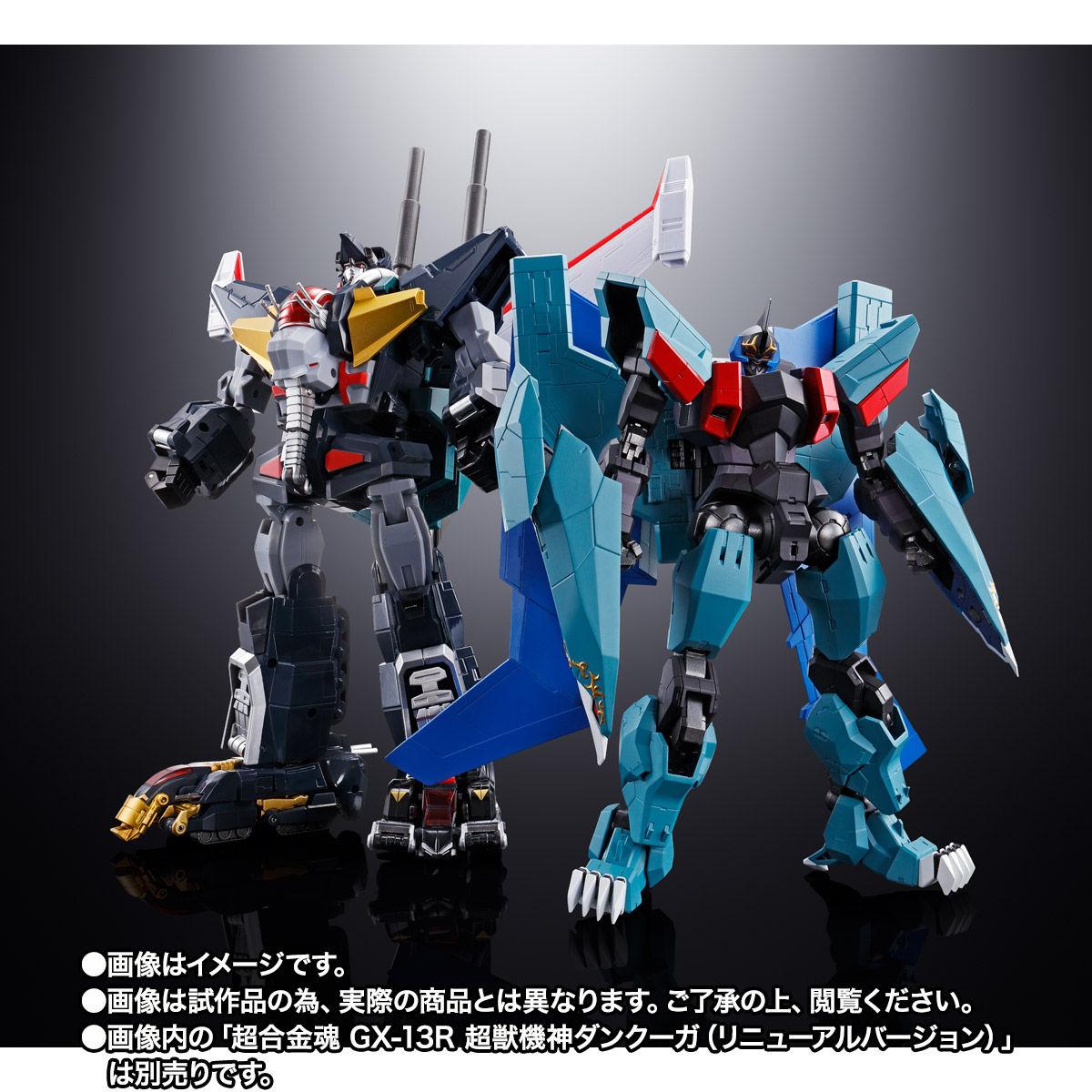 【限定販売】超合金魂 GX-94『ブラックウイング』超獣機神ダンクーガ 可変可動フィギュア-007