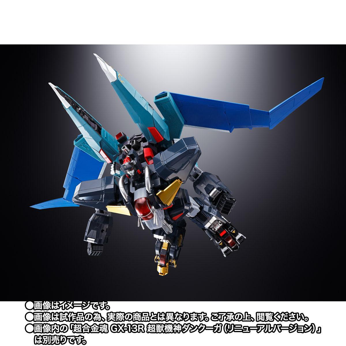 【限定販売】超合金魂 GX-94『ブラックウイング』超獣機神ダンクーガ 可変可動フィギュア-010