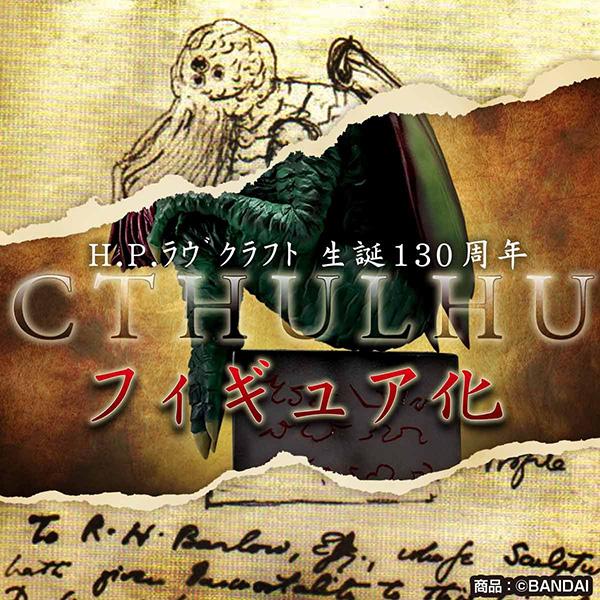 【限定販売】クトゥルフ神話『H.P.ラヴクラフトのCTHULHU』完成品フィギュア
