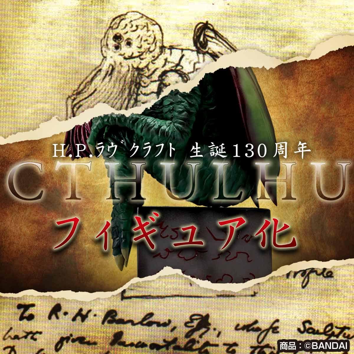 【限定販売】クトゥルフ神話『H.P.ラヴクラフトのCTHULHU』完成品フィギュア-001