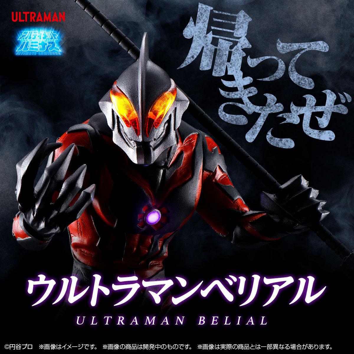 【限定販売】アルティメットルミナス『ウルトラマンベリアル』完成品フィギュア-001