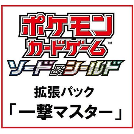 ポケモンカードゲーム ソード&シールド 拡張パック『一撃マスター』30パック入りBOX