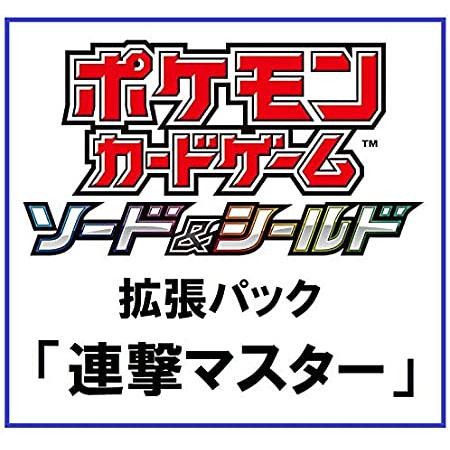 ポケモンカードゲーム ソード&シールド 拡張パック『連撃マスター』30パック入りBOX