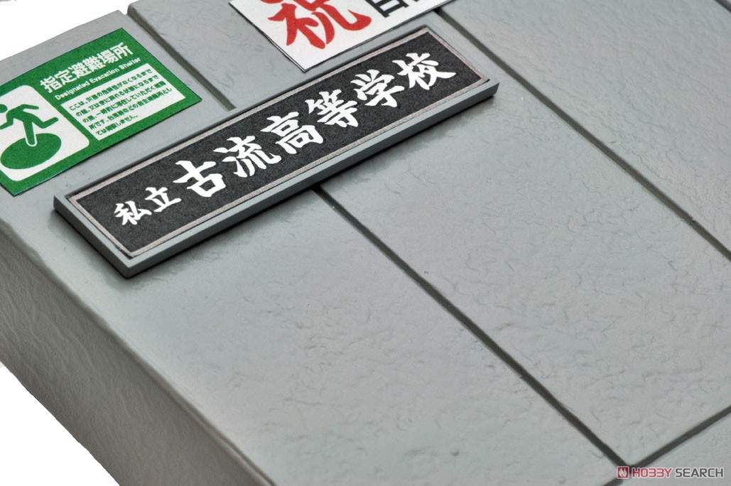 リトルアーモリー LD029『指定防衛校の校門(コンクリートタイプ)』1/12 プラモデル-005