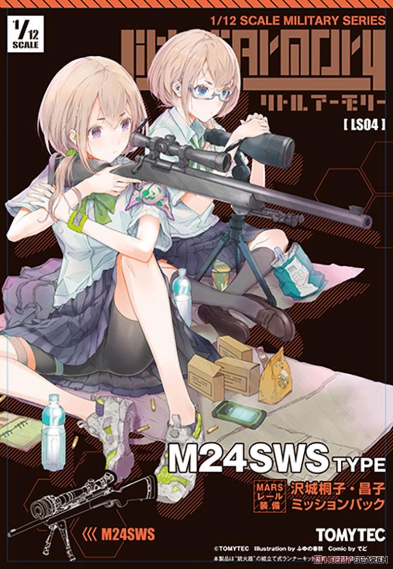 リトルアーモリー LS04『M24沢城桐子・昌子ミッションパック』1/12 プラモデル-001