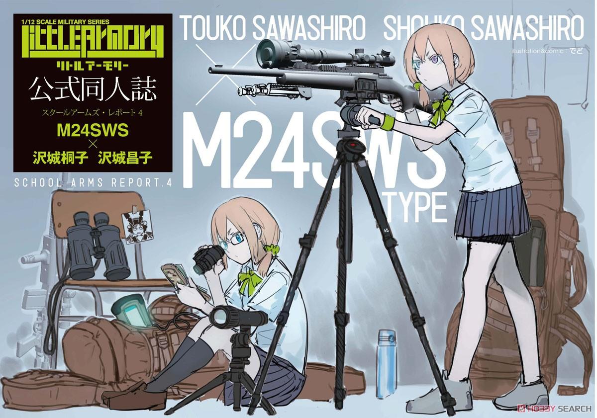 リトルアーモリー LS04『M24沢城桐子・昌子ミッションパック』1/12 プラモデル-014