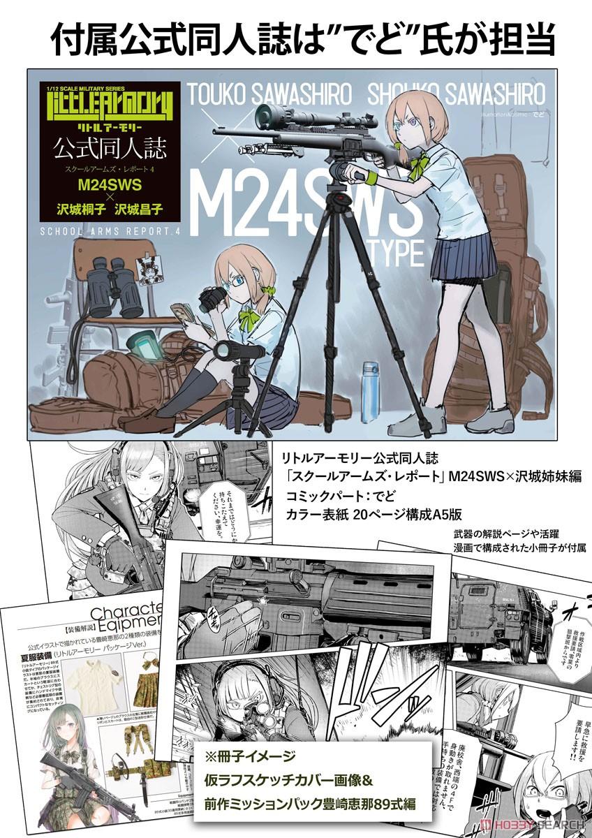 リトルアーモリー LS04『M24沢城桐子・昌子ミッションパック』1/12 プラモデル-020