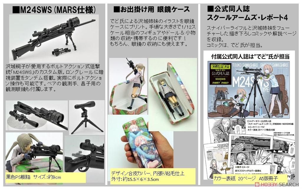 リトルアーモリー LS04『M24沢城桐子・昌子ミッションパック』1/12 プラモデル-022