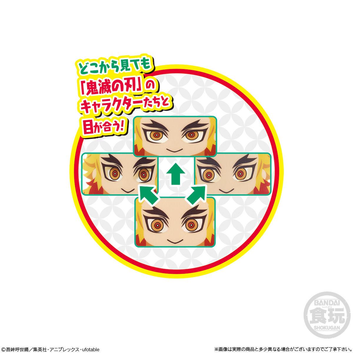 【食玩】鬼滅の刃『全員集中!みつめてアクリルチャーム2』8個入りBOX-002