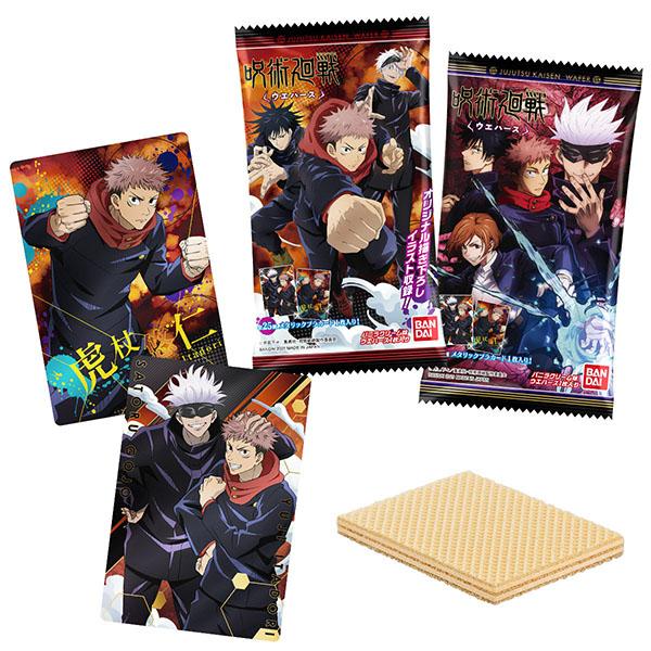 【食玩】呪術廻戦『呪術廻戦ウエハース』20個入りBOX