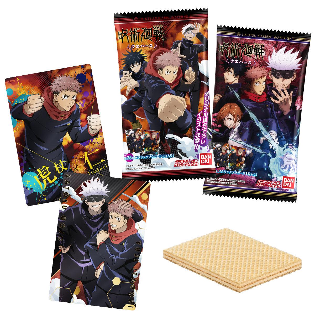 【食玩】呪術廻戦『呪術廻戦ウエハース』20個入りBOX-001
