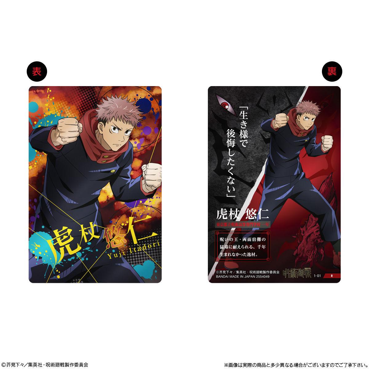 【食玩】呪術廻戦『呪術廻戦ウエハース』20個入りBOX-002