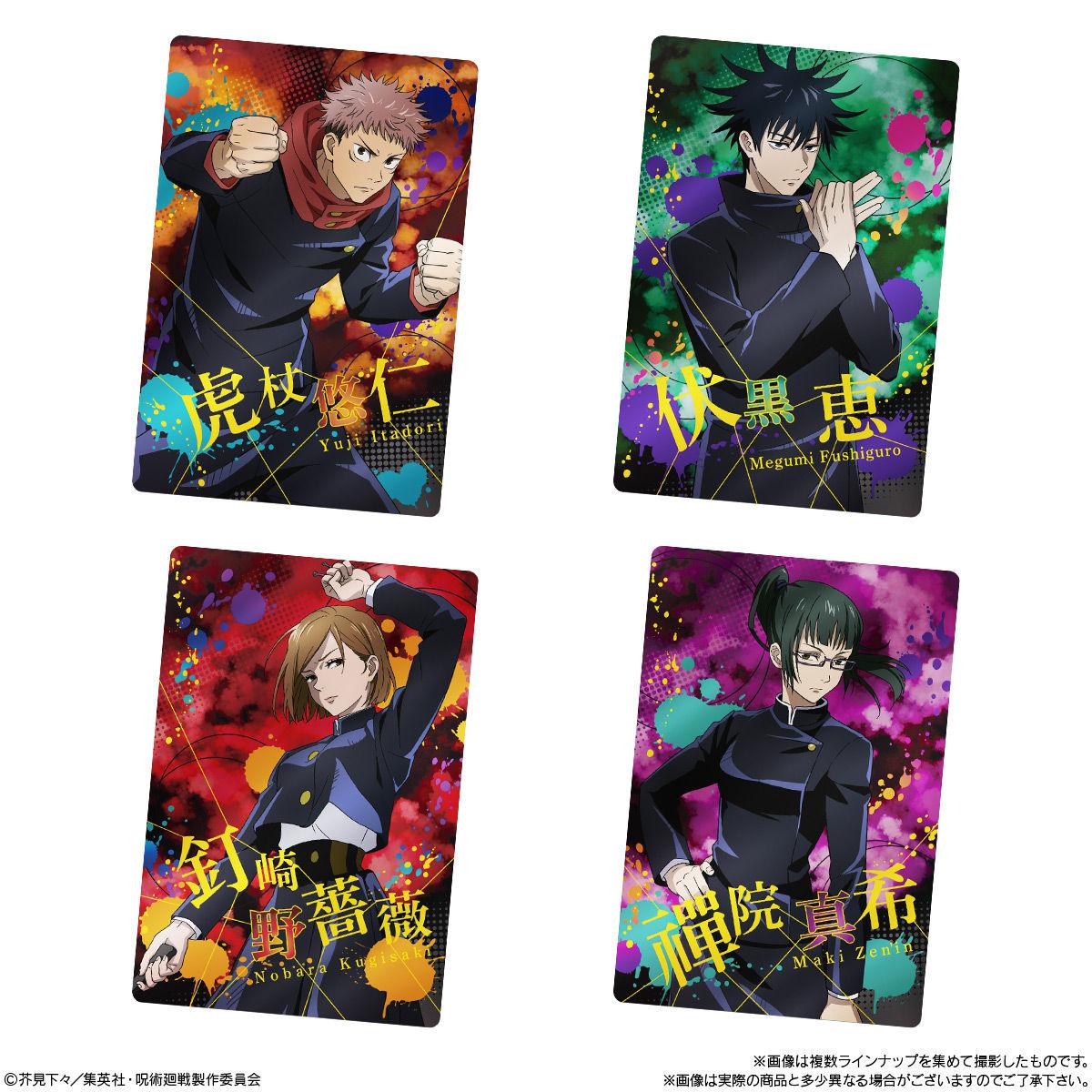 【食玩】呪術廻戦『呪術廻戦ウエハース』20個入りBOX-003