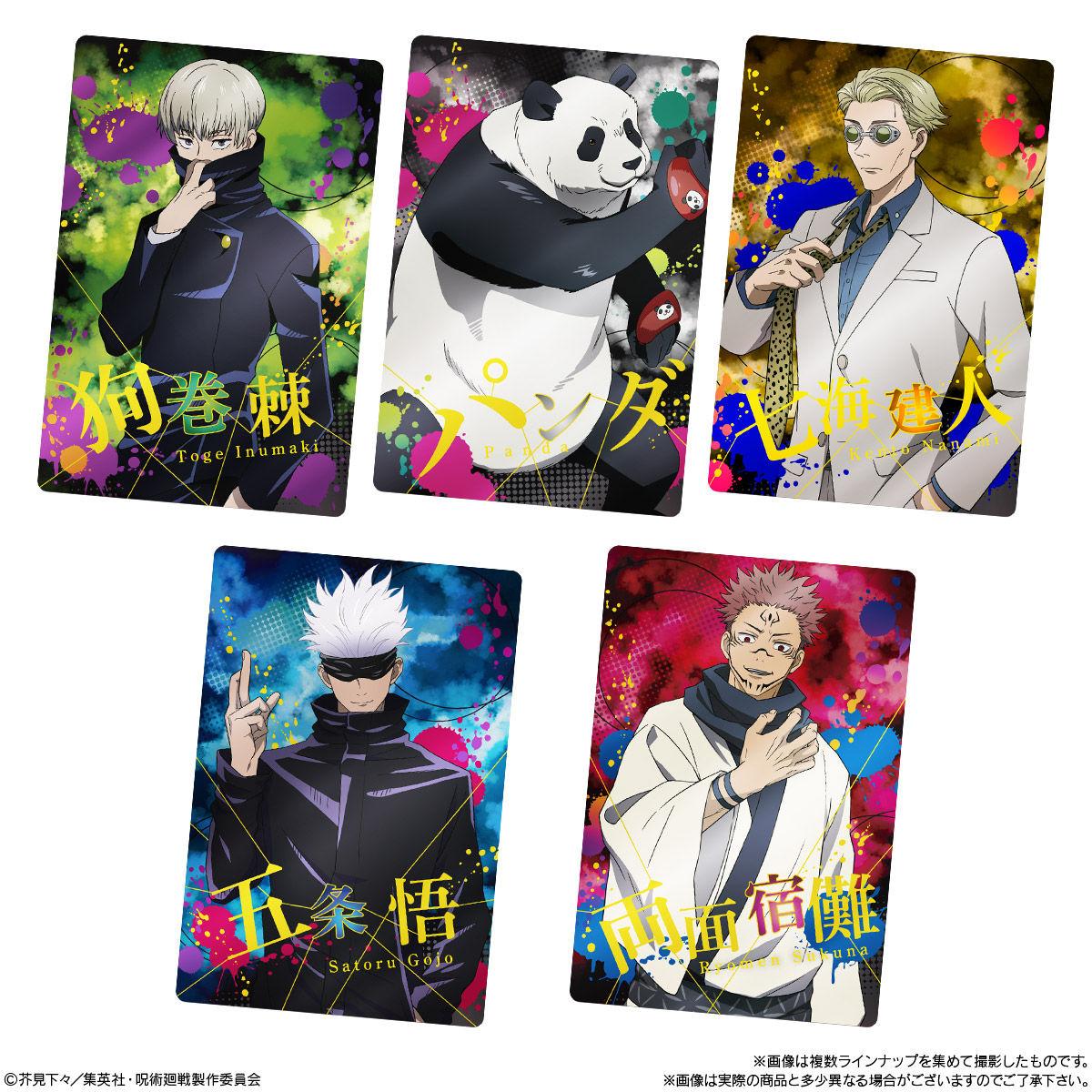 【食玩】呪術廻戦『呪術廻戦ウエハース』20個入りBOX-004