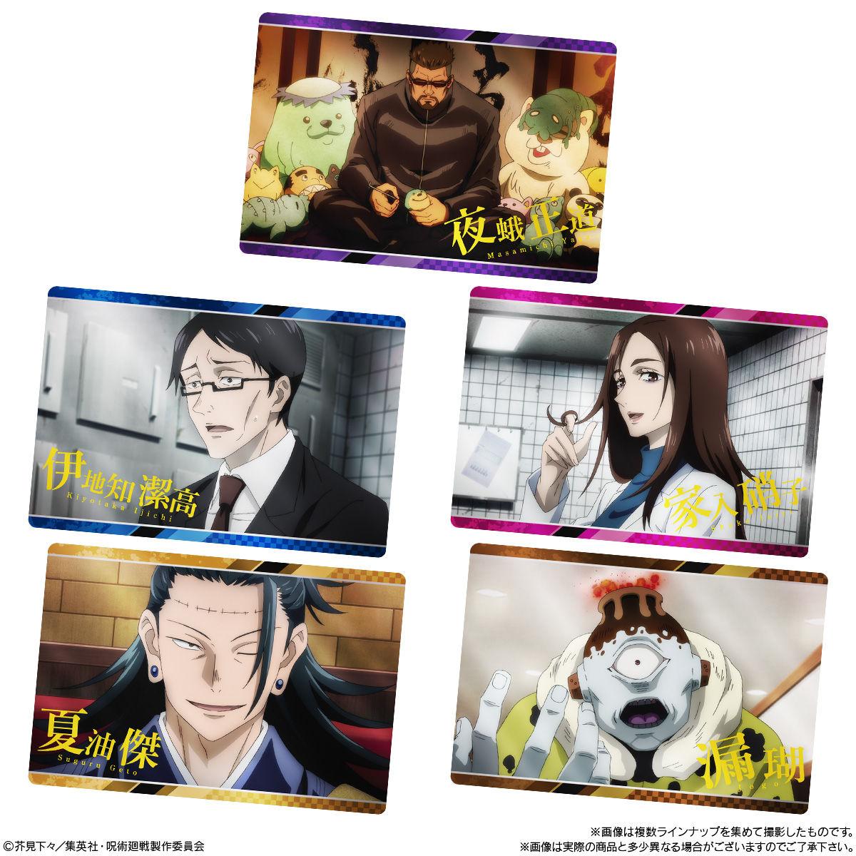 【食玩】呪術廻戦『呪術廻戦ウエハース』20個入りBOX-005