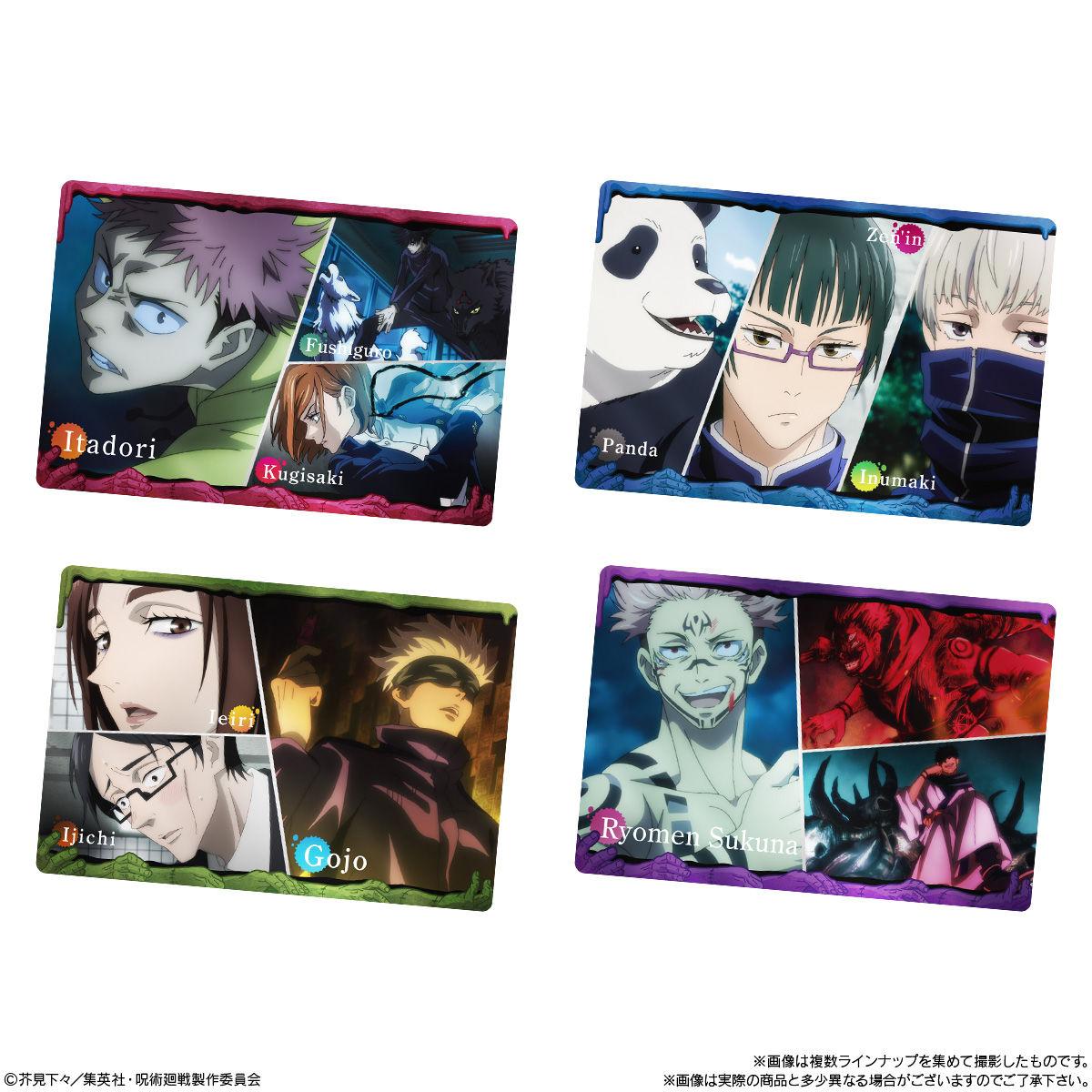 【食玩】呪術廻戦『呪術廻戦ウエハース』20個入りBOX-006