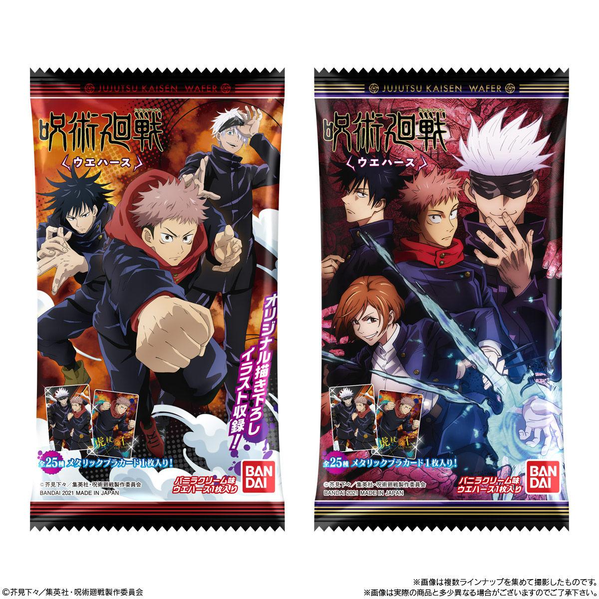 【食玩】呪術廻戦『呪術廻戦ウエハース』20個入りBOX-009