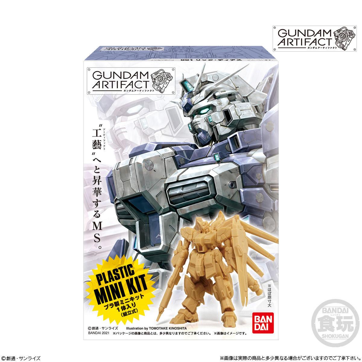 【再販】【食玩】機動戦士ガンダム『ガンダムアーティファクト』プラ製ミニキット 10個入りBOX-010
