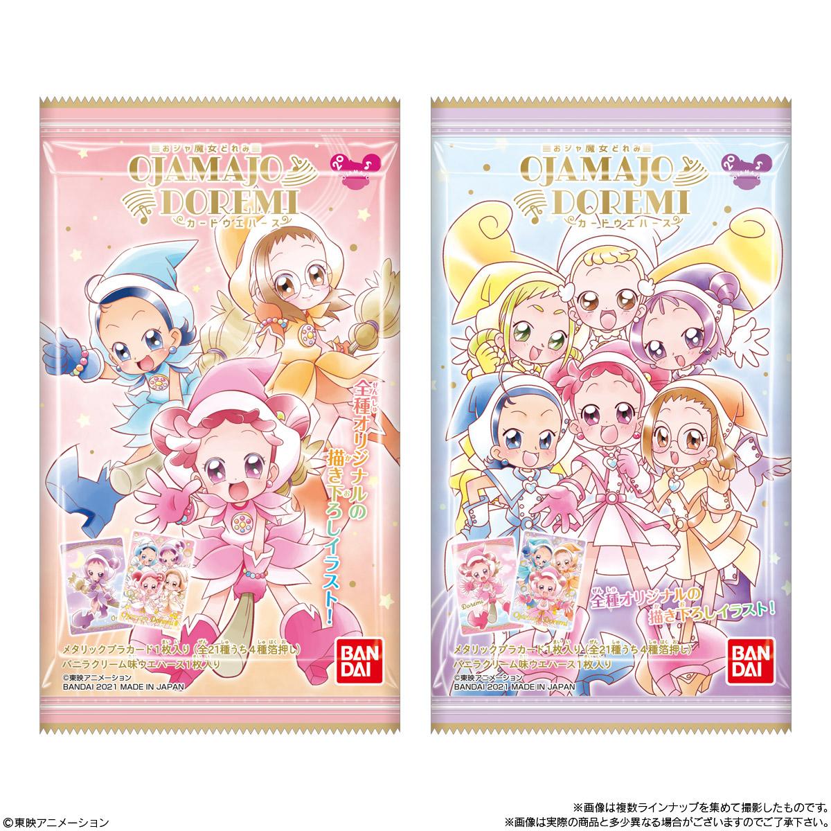 【食玩】おジャ魔女どれみ『おジャ魔女どれみカードウエハース』20個入りBOX-006