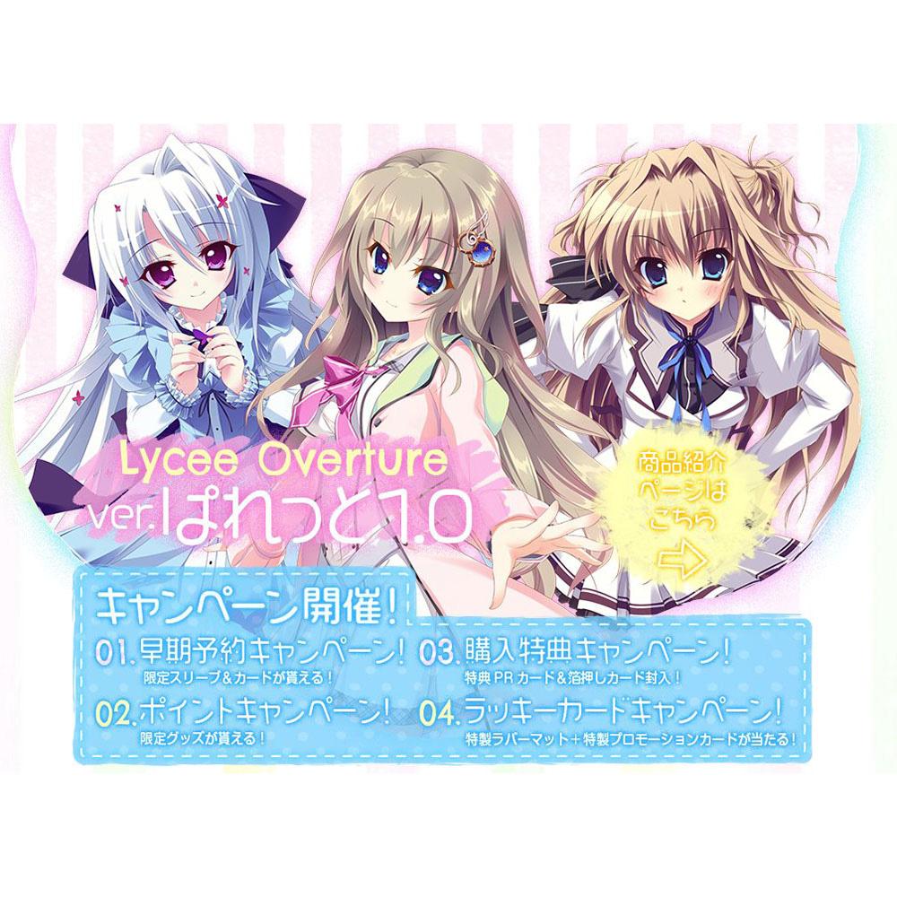 リセ オーバーチュア『Ver.ぱれっと 1.0 プレミアムブースター』10パック入りBOX-001