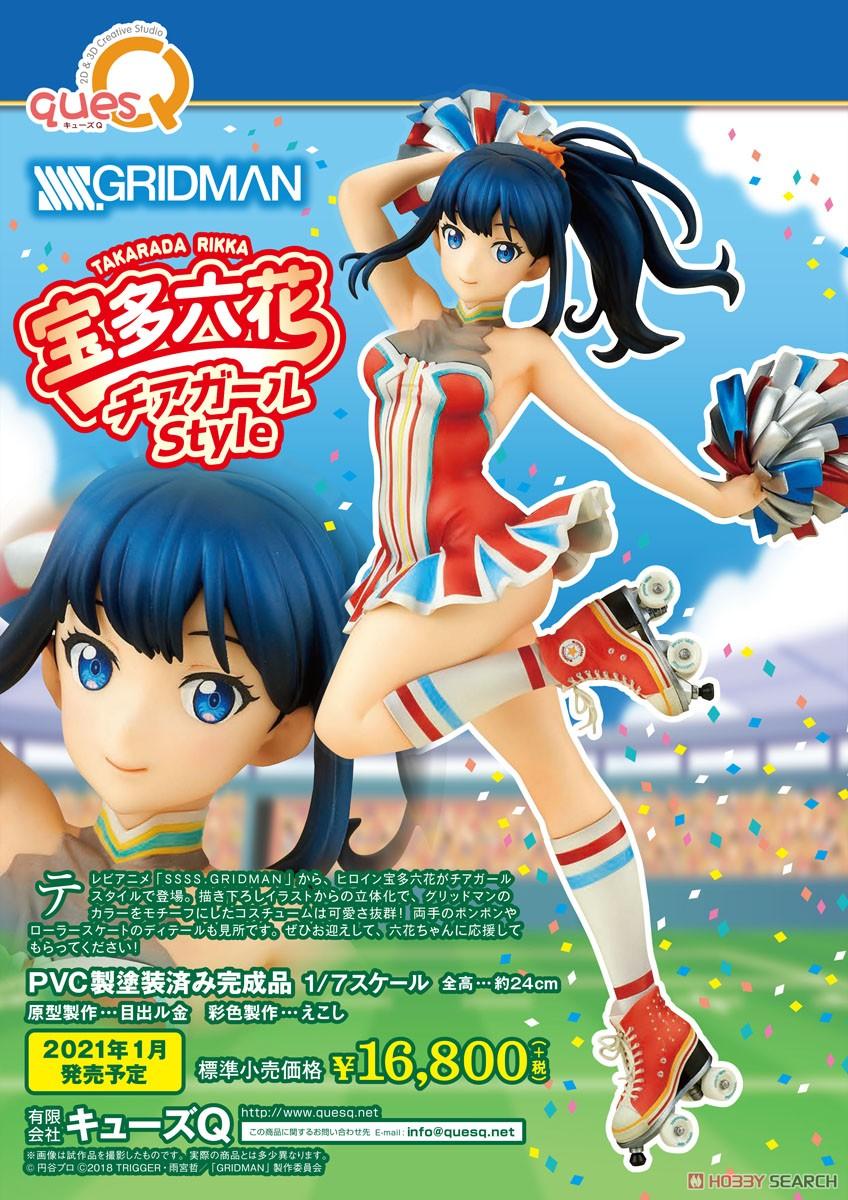 グリッドマン『宝多六花 チアガールstyle』SSSS.GRIDMAN 1/7 完成品フィギュア-008