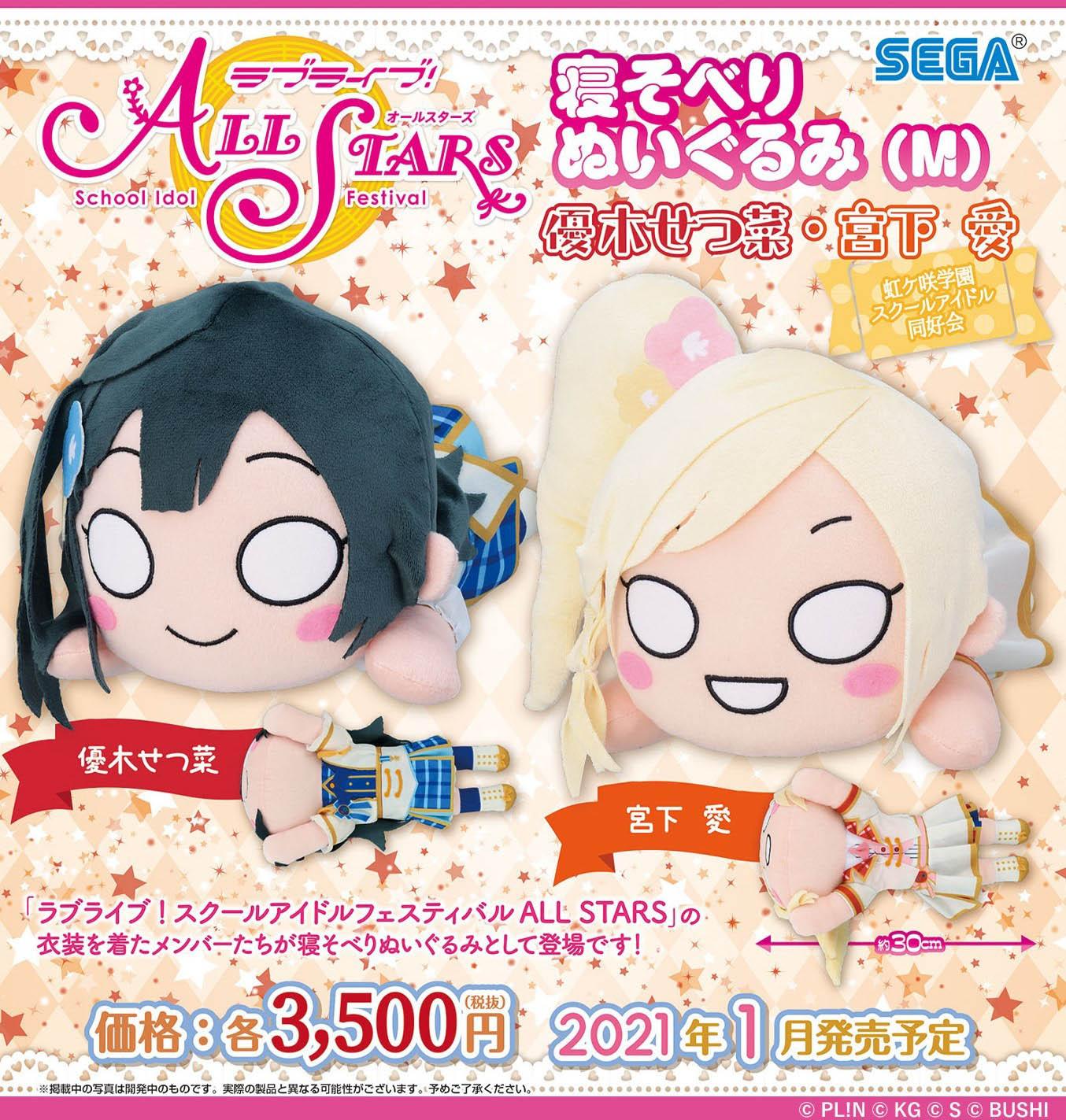 ラブライブ! スクールアイドルフェスティバル ALL STARS『優木せつ菜(M)』寝そべりぬいぐるみ-005