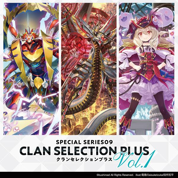 カードファイト!! ヴァンガード『スペシャルシリーズ第9弾 クランセレクションプラス Vol.1【VG-V-SS09】』12パック入りBOX