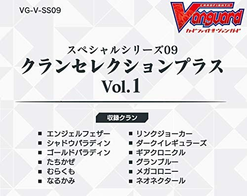 カードファイト!! ヴァンガード『スペシャルシリーズ第9弾 クランセレクションプラス Vol.1【VG-V-SS09】』12パック入りBOX-002