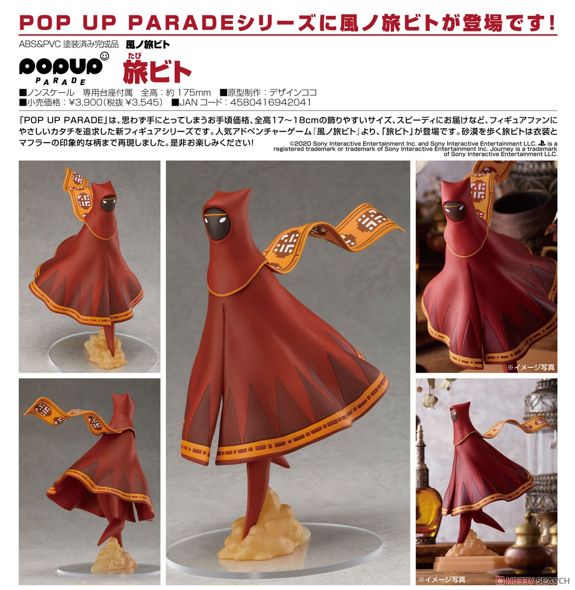 POP UP PARADE『旅ビト』風ノ旅ビト 完成品フィギュア-010