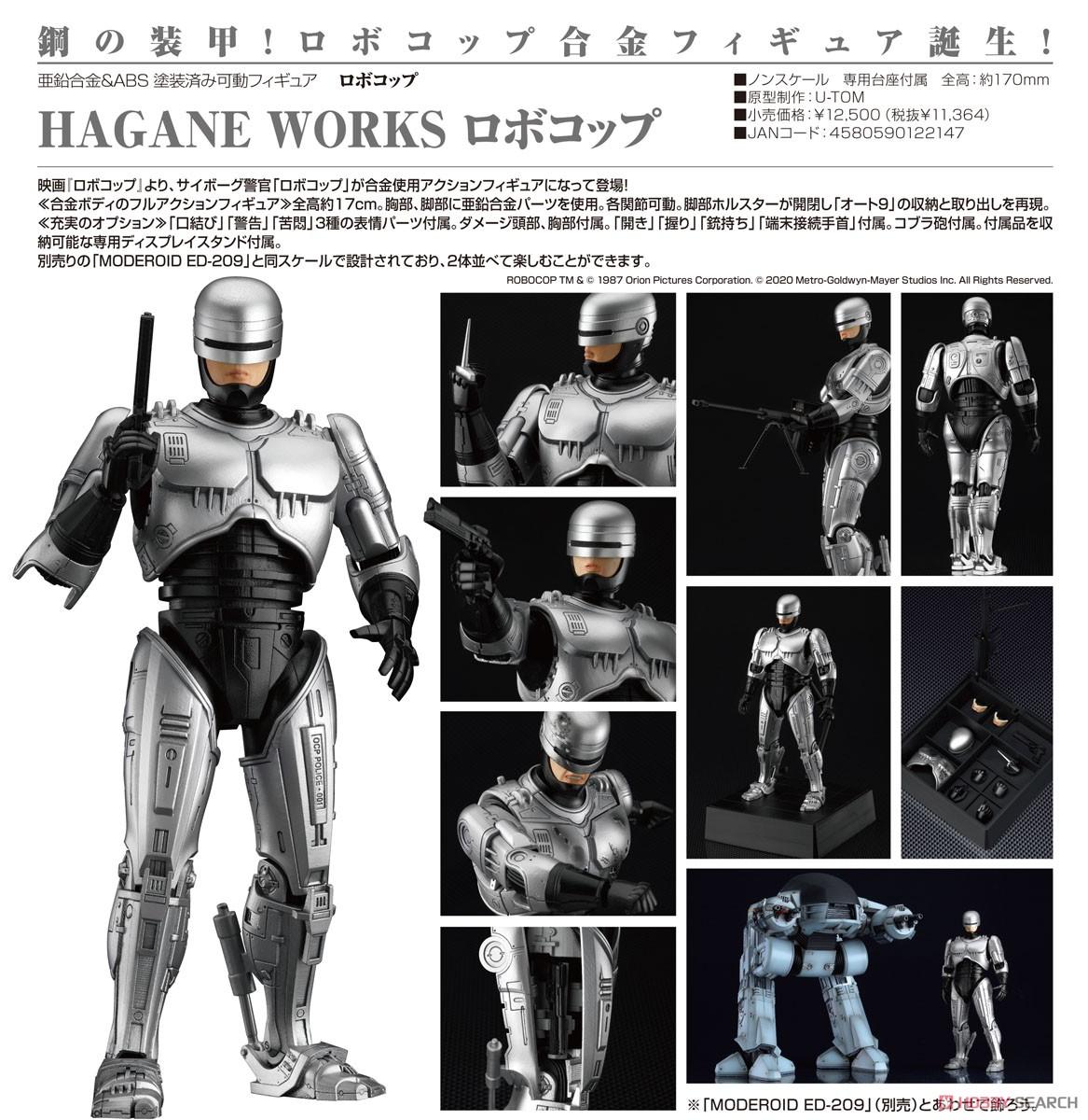 HAGANE WORKS『ロボコップ』可動フィギュア-014
