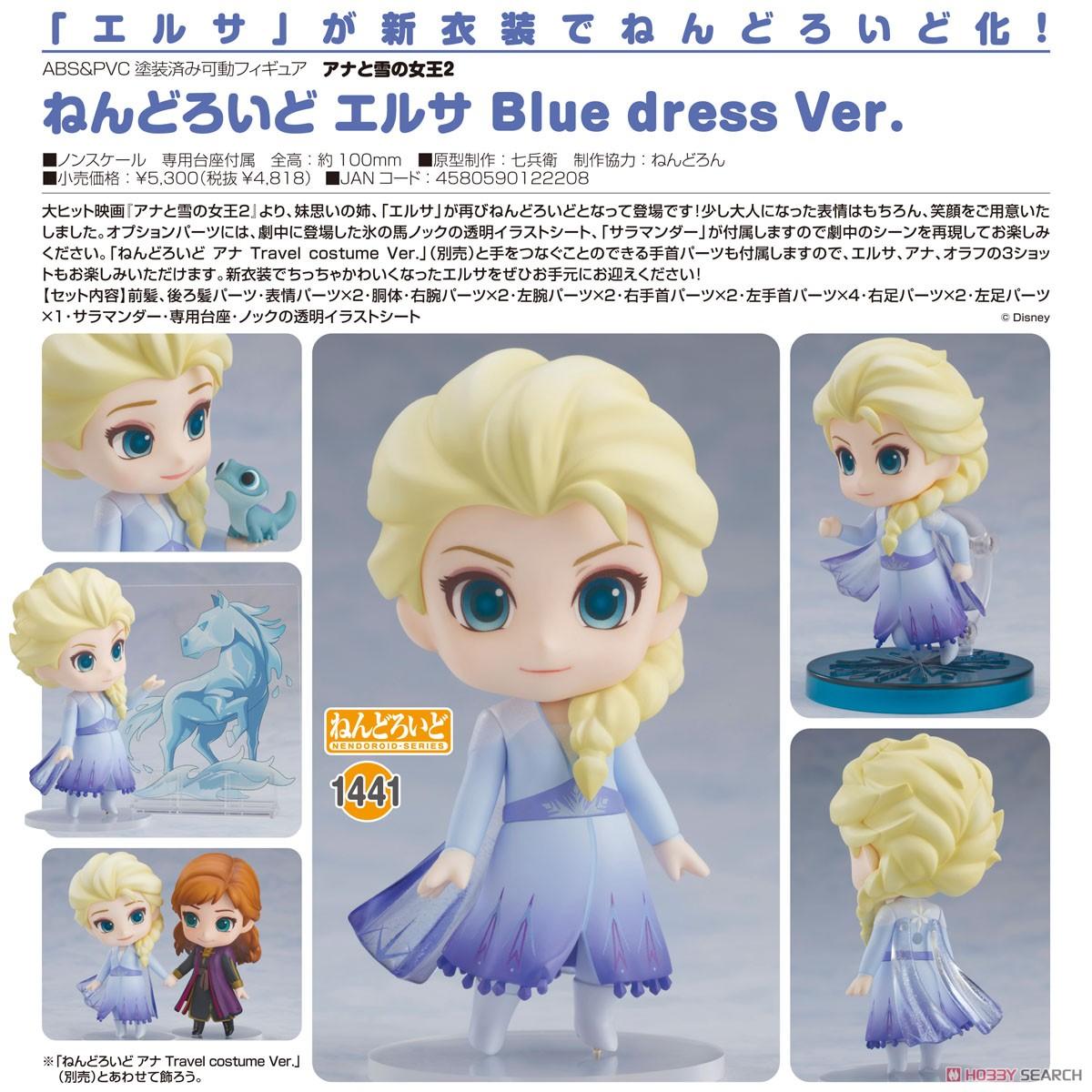 ねんどろいど『エルサ Blue dress Ver.』アナと雪の女王2 デフォルメ可動フィギュア-008