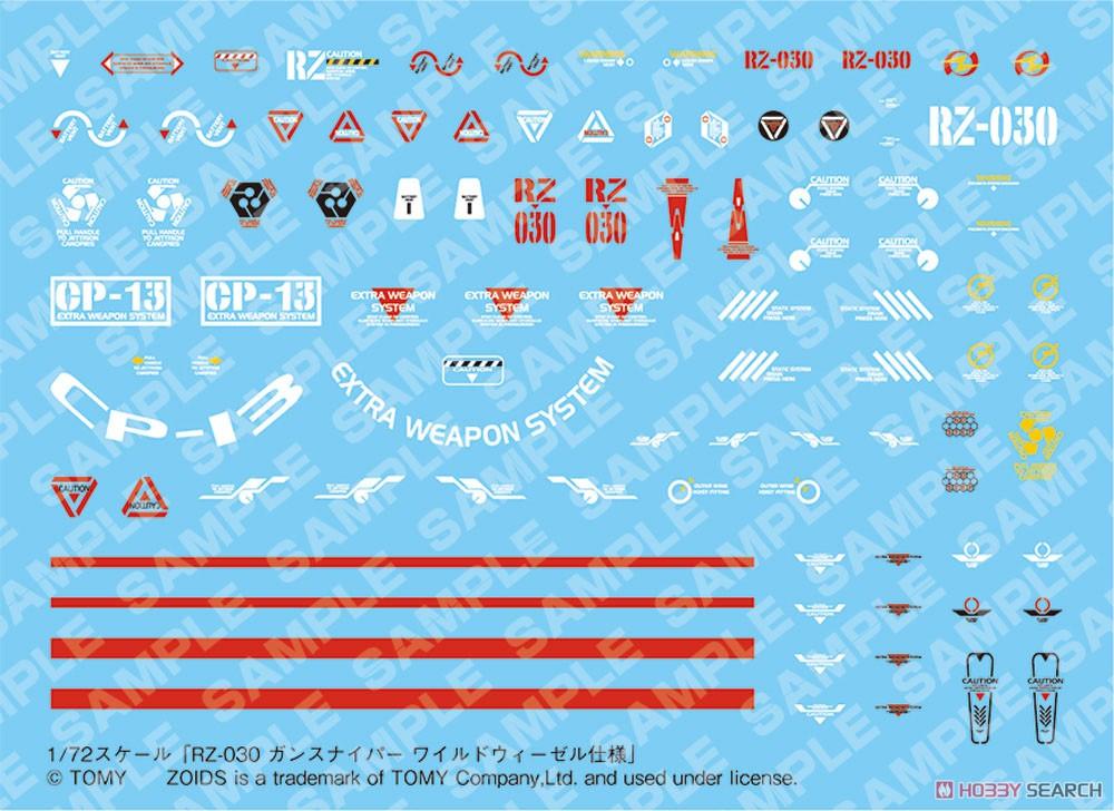 HMM『RZ-030 ガンスナイパー ワイルドウィーゼル仕様』ゾイド 1/72 プラモデル-014