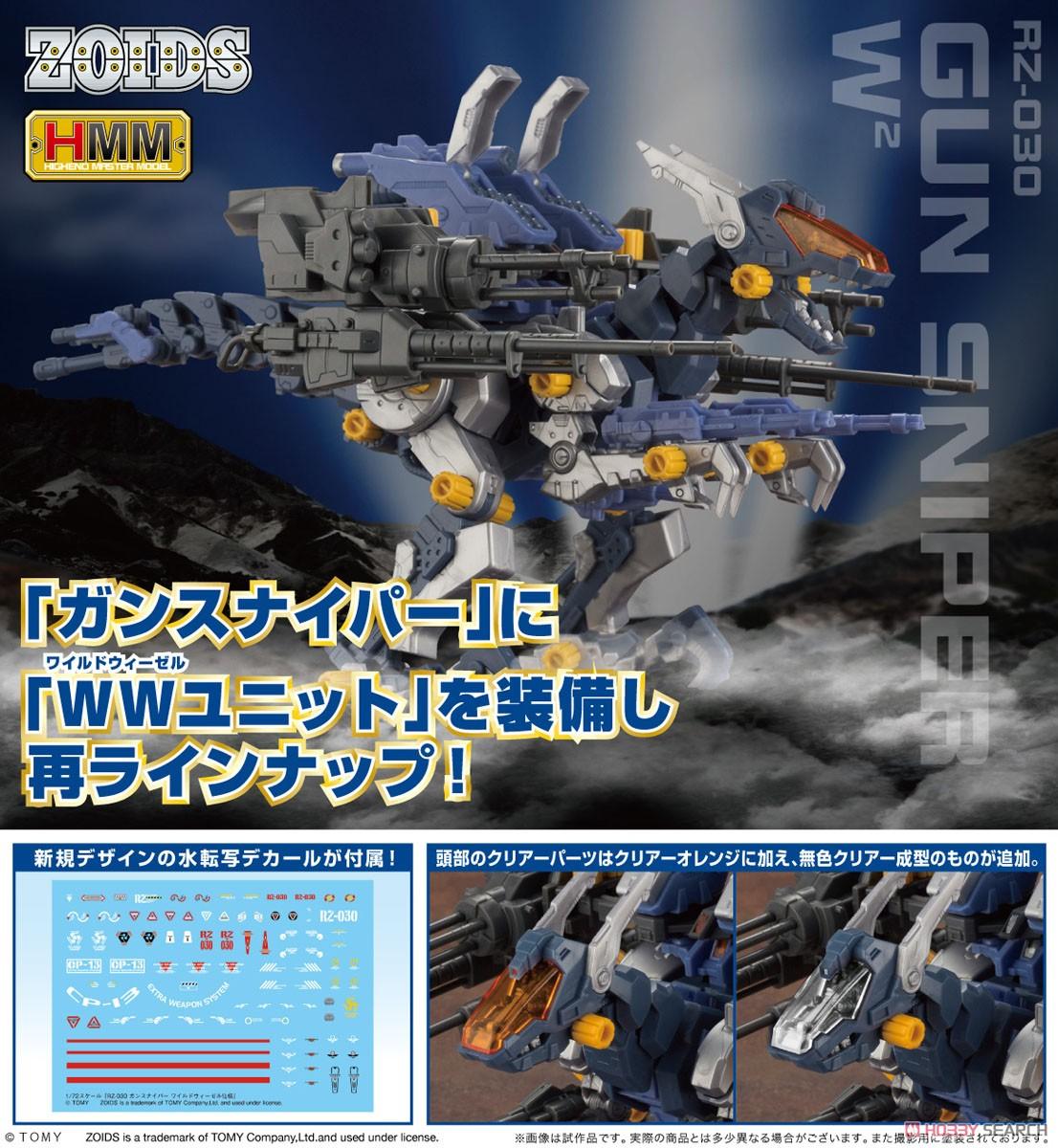 HMM『RZ-030 ガンスナイパー ワイルドウィーゼル仕様』ゾイド 1/72 プラモデル-015