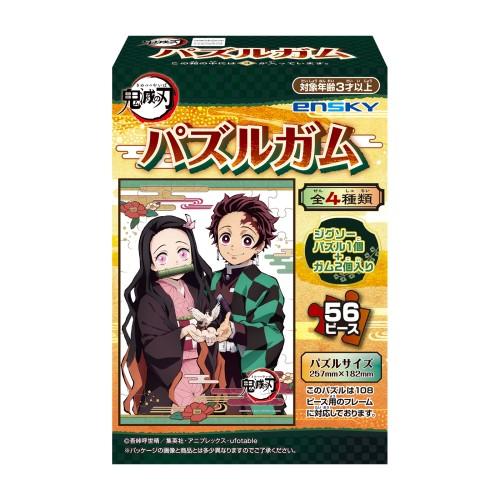 【食玩】鬼滅の刃『パズルガム』8個入りBOX