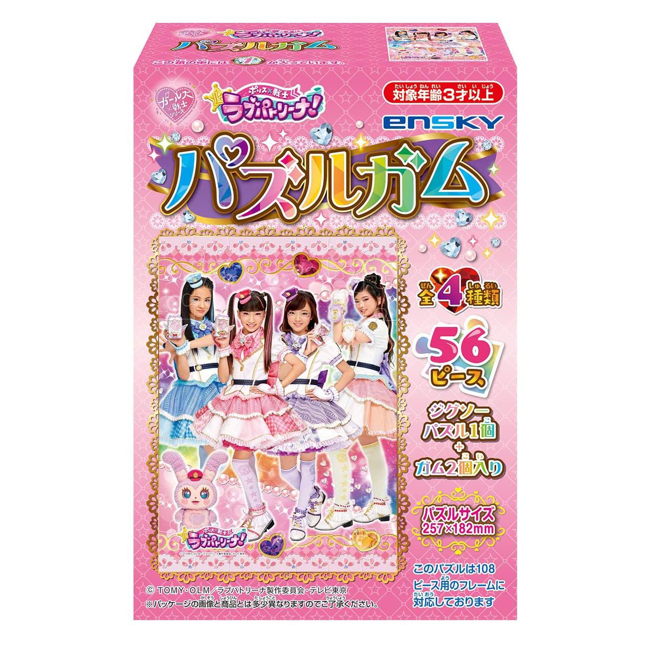 【食玩】ラブパト『ポリス×戦士 ラブパトリーナ! パズルガム』8個入りBOX-001