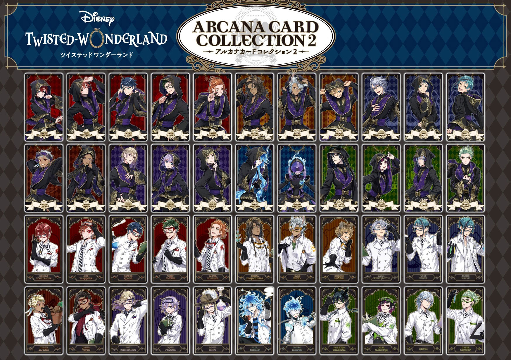 ディズニー ツイステッドワンダーランド『アルカナカードコレクション』15個入りBOX-001