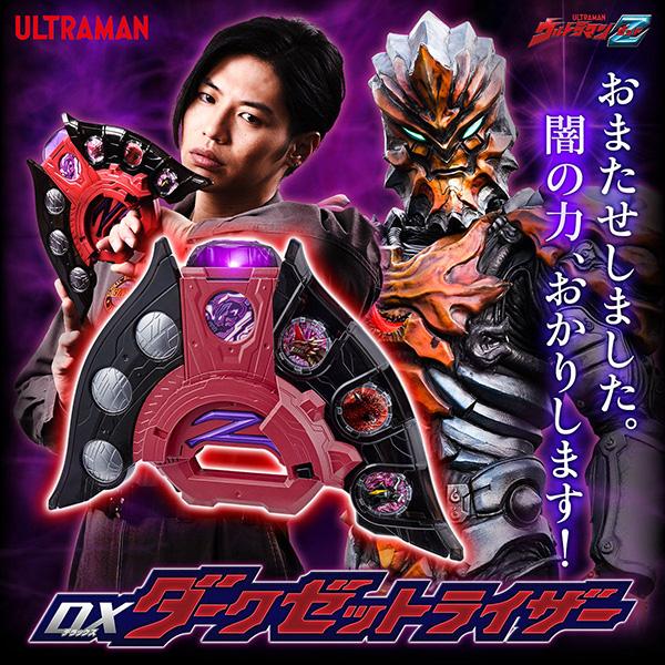 【限定販売】ウルトラマンZ『DXダークゼットライザー』ウルトラマンゼット 変身なりきり