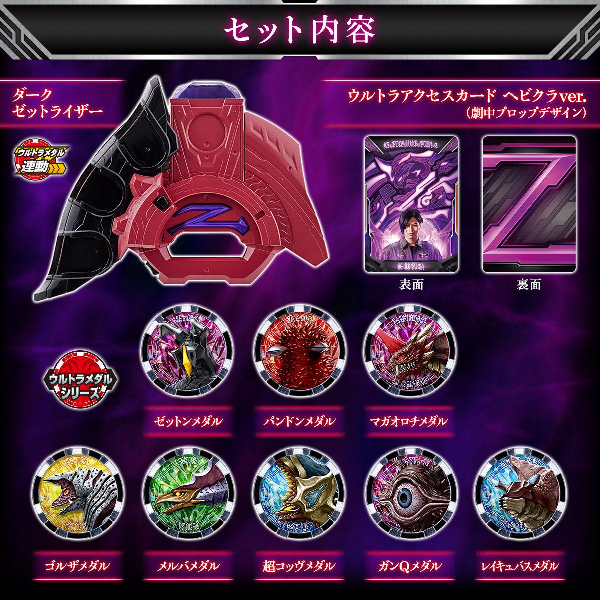 【限定販売】ウルトラマンZ『DXダークゼットライザー』ウルトラマンゼット 変身なりきり-003