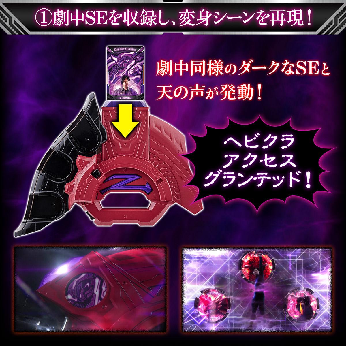 【限定販売】ウルトラマンZ『DXダークゼットライザー』ウルトラマンゼット 変身なりきり-004