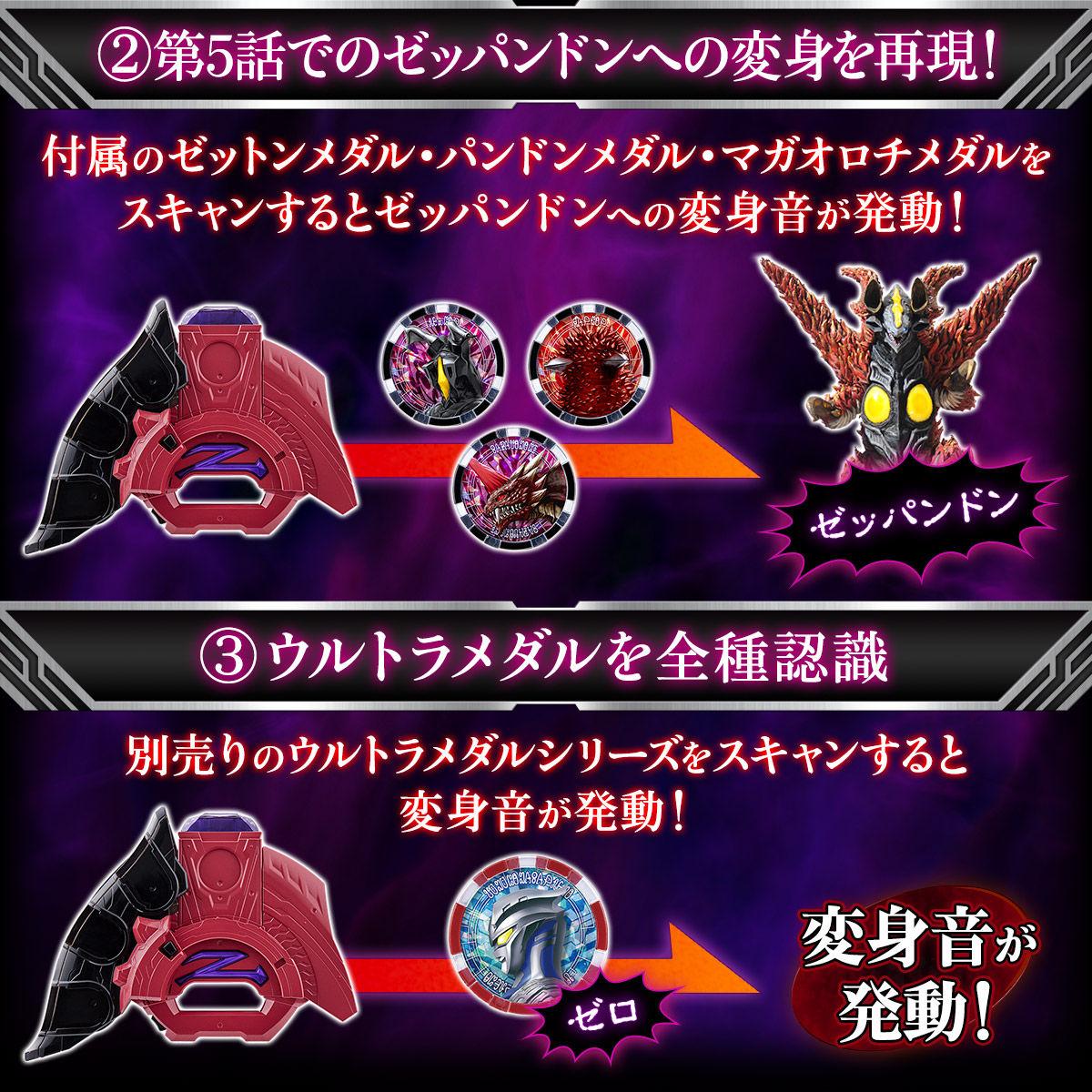 【限定販売】ウルトラマンZ『DXダークゼットライザー』ウルトラマンゼット 変身なりきり-005