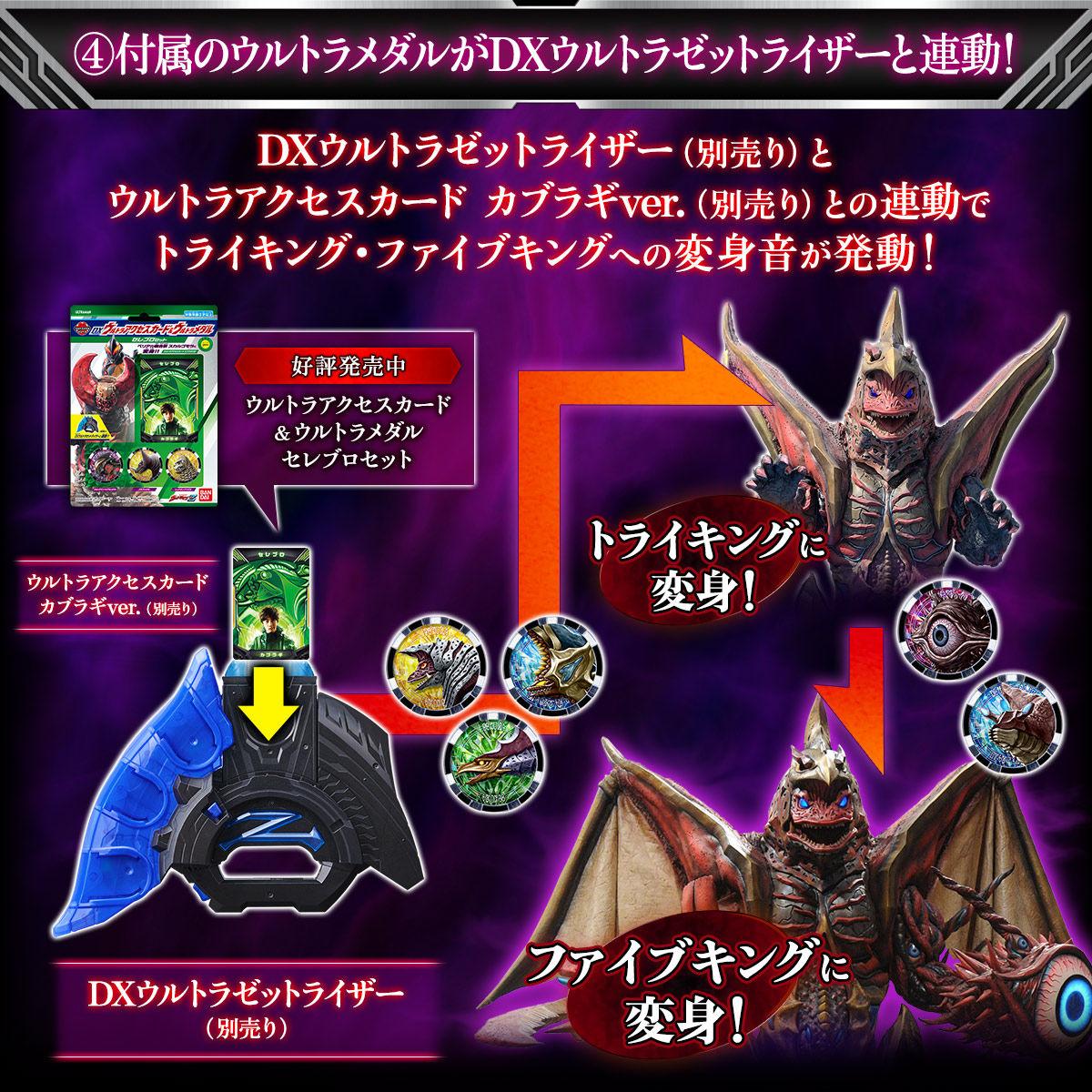 【限定販売】ウルトラマンZ『DXダークゼットライザー』ウルトラマンゼット 変身なりきり-006