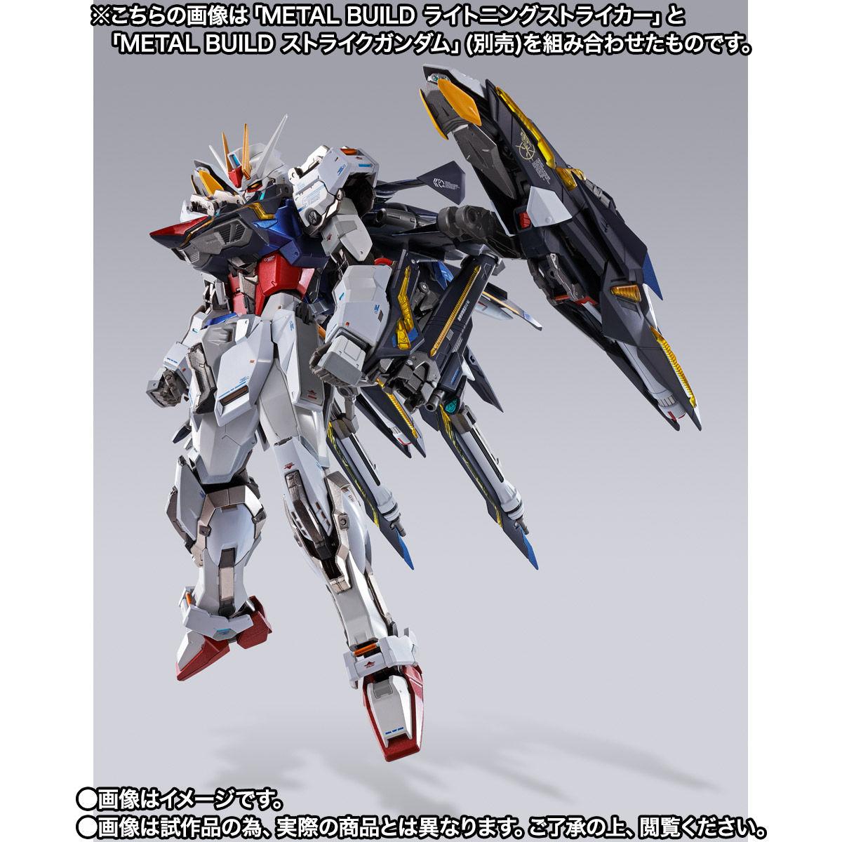 【限定販売】METAL BUILD『ライトニングストライカー』機動戦士ガンダムSEED 可動フィギュア-002