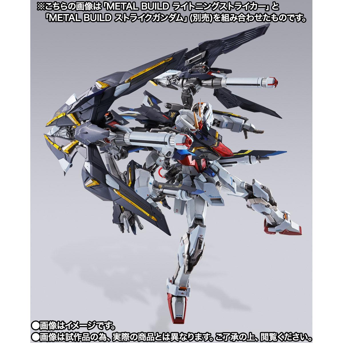 【限定販売】METAL BUILD『ライトニングストライカー』機動戦士ガンダムSEED 可動フィギュア-004