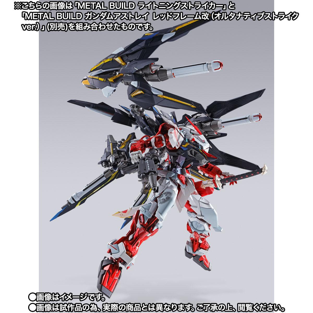 【限定販売】METAL BUILD『ライトニングストライカー』機動戦士ガンダムSEED 可動フィギュア-008